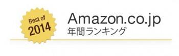 Amazon年間ランキング