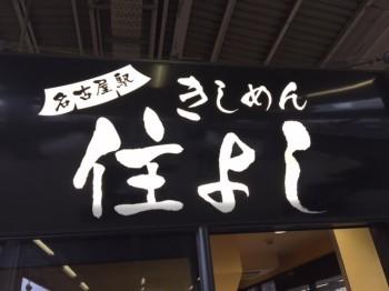 本日、ビレッジ戦略セミナーin名古屋